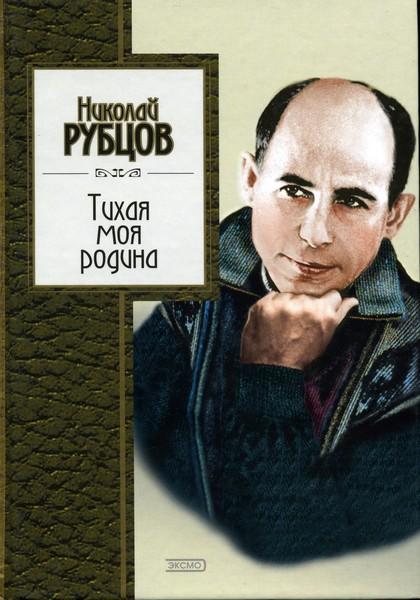 Николай рубцов читает и поёт свои стихотворения